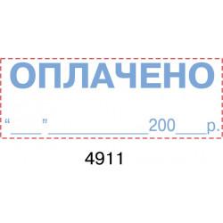 Стандартный штамп