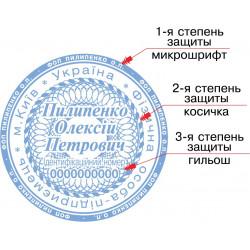 Печатка (штамп) 40-50 мм