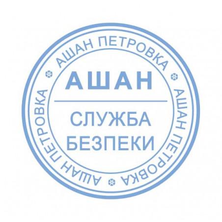 Печать (штамп) 30-39 мм